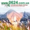 Горловский Медиа Портал 0624.COM.UA г.Горловка