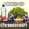 Фитнес - Тур | Крым