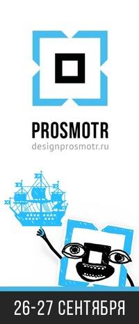 Дизайн-форум Prosmotr / 26–27 сентября / СПб