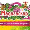Мадагаскар Парк Тольятти | Развлечения для детей