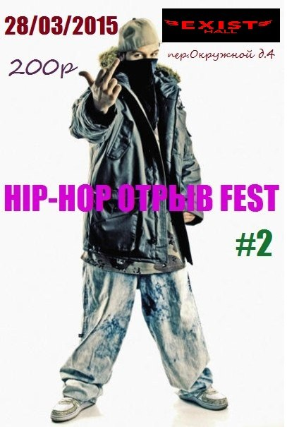 Афиша Калуга 28.03.2015 HIP-HOP ОТРЫВ FEST 2 в EXIST HALL
