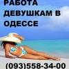 Rabota Odessa