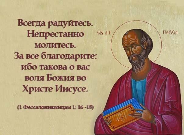 Молитвы за святую русь