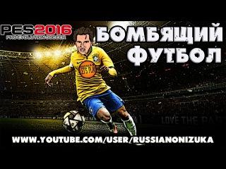 PES 2016 - БОМБЯЩИЙ ФУТБОЛ