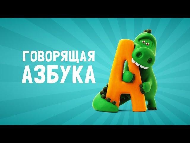 Песенка про АЛФАВИТ - официальный саундтрек приложения Говорящая АЗБУКА
