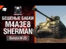 Бешеные бабки №25 фарм на M4A3E8 Sherman - от GrimOptimist World of Tanks