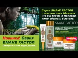 Косметика для кожи с маслом Змеи от морщин ☀