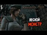 Resident Evil HD Remaster Прохождение На Русском #5  ЛЕСНОЙ МОНСТР