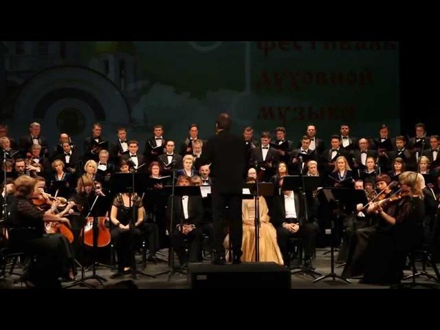 В.А.Моцарт. «РЕКВИЕМ» (№8 Lacrimosa dies illa)