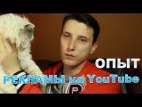 РЕКЛАМА на каналах YOUTUBE / Опыт рекламы у видеоблогеров на ютубе