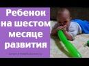 Ребенку 5 месяцев ♡ Нарезка видео за шестой месяц Ⓜ MNOGOMAMA
