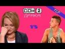 Драки в Дом2 Лера Мастерко vs Олег Майами