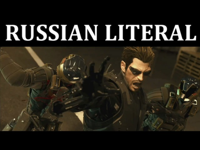 [RUSSIAN LITERAL] Deus Ex Human Revolution