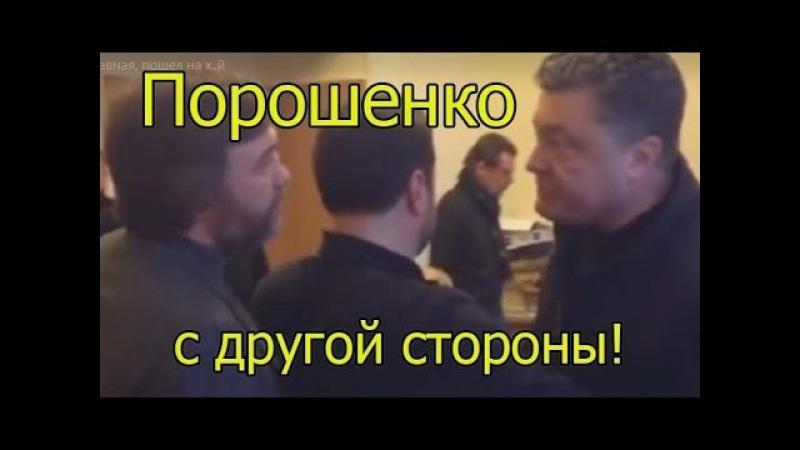 Порошенко на Новинского, СУКА православная, пошел на х..й