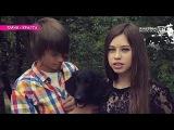 Черный пес между Даней и Кристи What the dog between Danya&ampKristy
