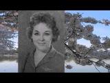 Зоя Рогозикова-Емельянова (1916.16.06.-1992.09.02).-&lt&ltЕду, еду, любимый мой&gt&gt... Запись6 июня, 1966 года...