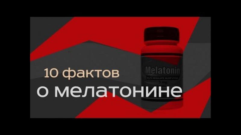 Мелатонин (Гормон сна. N-acetyl-5-methoxytryptamine). 10 фактов