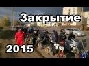 Мотодневник 45 Закрытие 2015
