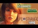 Странная жизнь [Life is strange song]