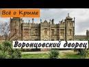 Воронцовский дворец Алупка Достопримечательности Крыма