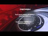 ЯВ|ТВ Рубрика «no comments».  Утолил жажду
