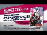 Boruto Naruto the Movie Trailer 6 (English Subbed)