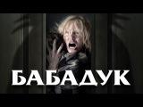 БАБАДУК (2014) / Фильм (ужасы, триллер, драма) 16+