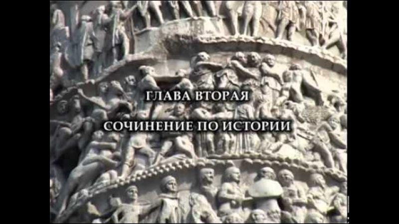 Теория заговора. Славяно-римская империя.