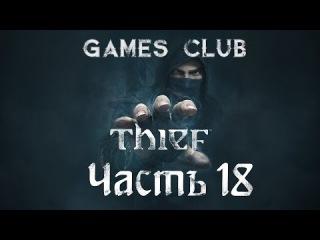 Прохождение игры Thief (PS4) часть 18 - Мастер-Особая