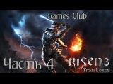 Прохождение игры Risen 3: Titan Lords часть 4 (Без комментариев)