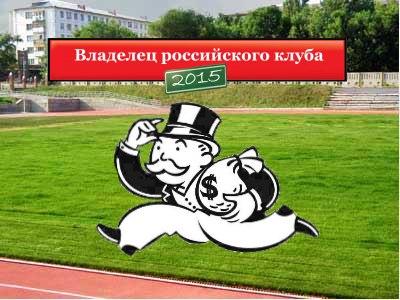 Симульятор владельца российского клуба 2015