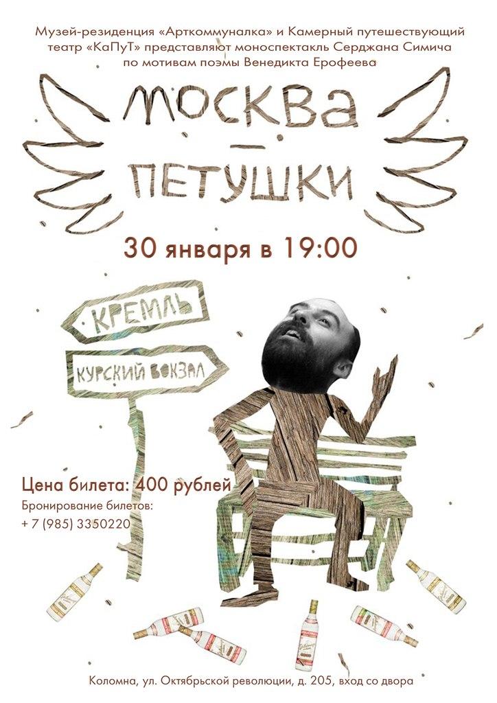 Афиша Коломна Моноспектакль Срджана Симича «МОСКВА-ПЕТУШКИ»