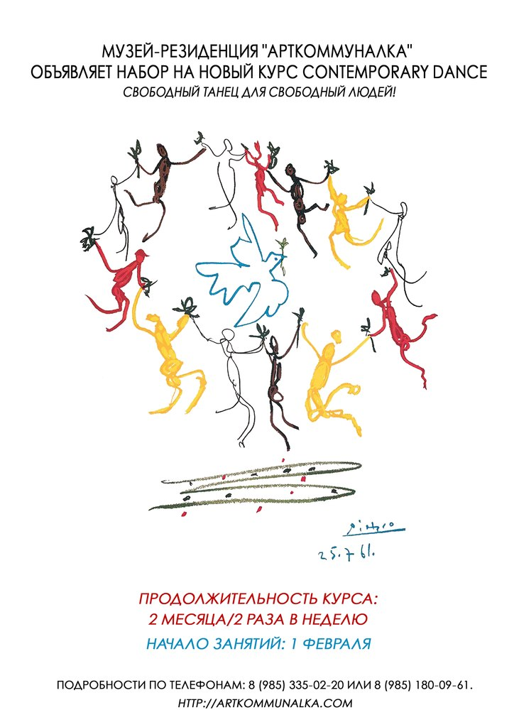 Афиша Коломна Танцевальный курс Contemporary Dance