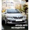 Rent in Moment - Автопрокат/Екатеринбург