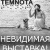"""Площадка """"ТЕМNОТА"""" / Площадка """"ТИШИНА"""""""