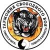 Центр боевых искусств «ГАРМОНИЯ СВОБОДНОГО БОЯ»