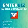 #EnterBiz - Бизнес Сообщество.