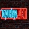 Рекламное агентство - БУКВАДЕЛ