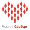 Благотворительный фонд «Чистое Сердце»