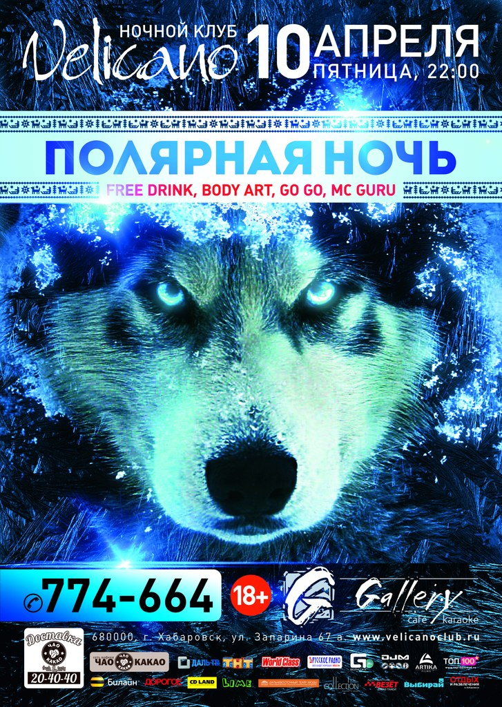 Афиша Хабаровск 10.04 - ПОЛЯРНАЯ НОЧЬ - Velicano Club