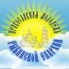 Православная молодежь Рыбинской Епархии