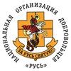 Национальная организация добровольцев «Русь»