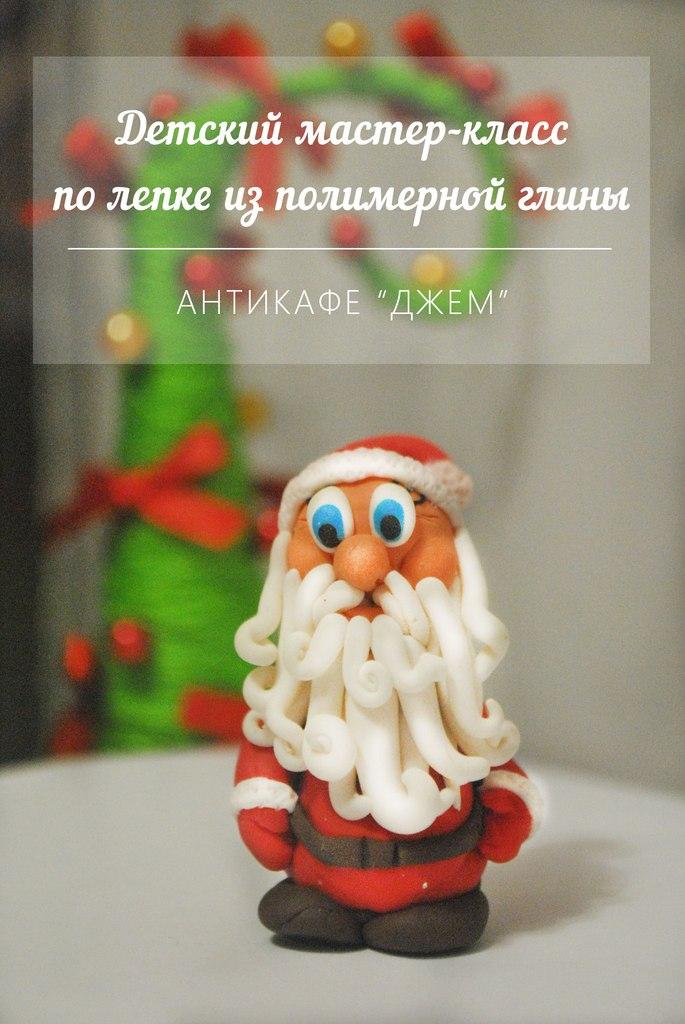 Афиша Улан-Удэ Детский мастер-класс / Лепка из полимерной глины