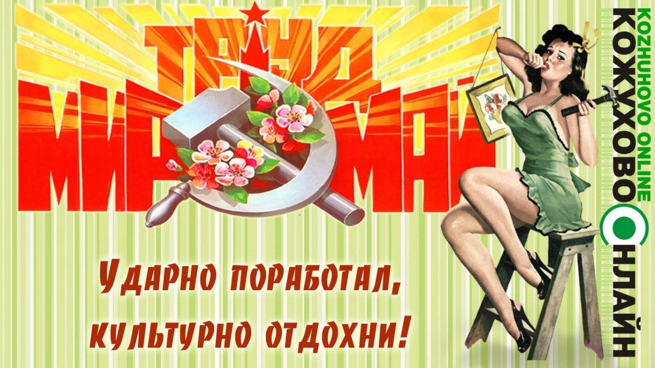 1 мая Кожухово