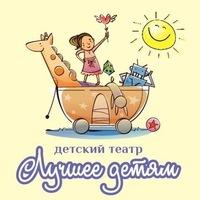 """Логотип Детский театр """"Лучшее детям"""" Аниматоры.Праздники"""