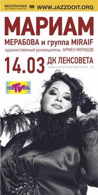 14 марта - Мариам Мерабова @ Санкт-Петербург
