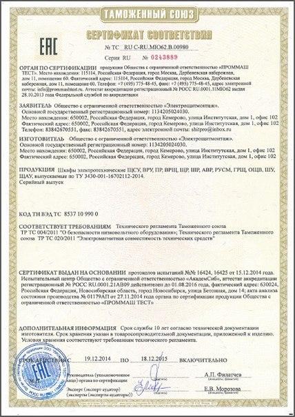 Сертификат соответствия на