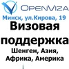 Шенген Визы, Авиабилеты - Все на OpenViza.by