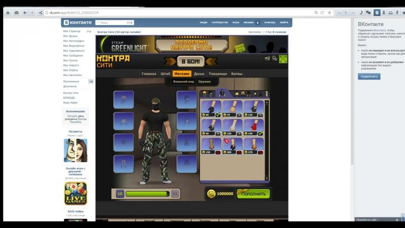 код на контра сити 3d онлайн шутер