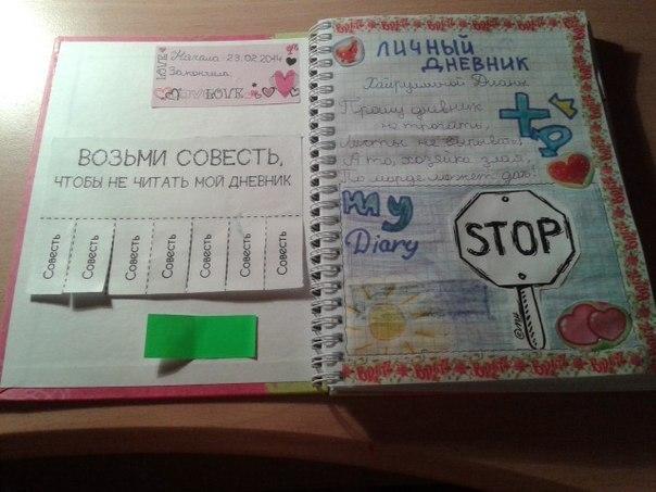 Как сделать личный дневник что туда писать